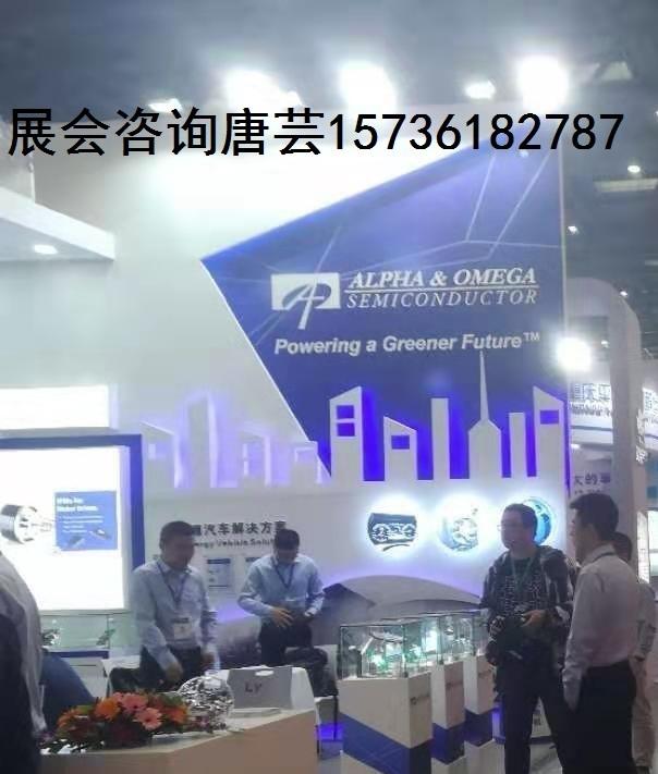 2020年全球半导体产业重庆博览会