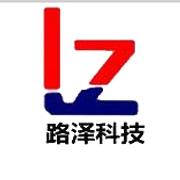 河北路泽新材料科技有限公司