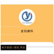 邹平金钰磨料有限公司