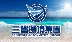 三丰环境集团股份有限公司