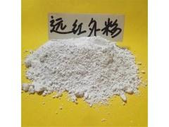 欧美亚供应325目白色远红外陶瓷粉