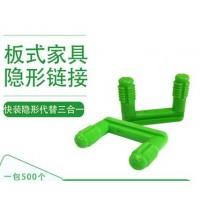 板式家具乐扣隐形连接件U型连接件塑料扣橱衣柜 隐形件厂家批发