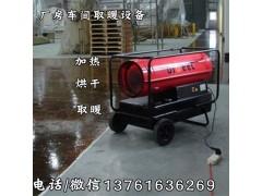 漳州市DH-30热风机畜牧业养殖暖风机
