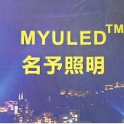 中山市名予照明科技有限公司