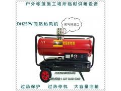 南宁市DH-25PV间燃燃油热风机养殖取暖设备